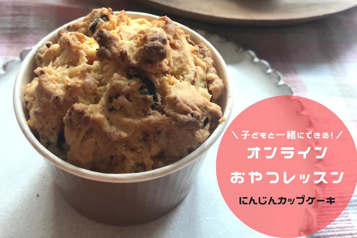 【満席】9/21開催・にんじんカップケーキオンラインレッスンのお知らせ