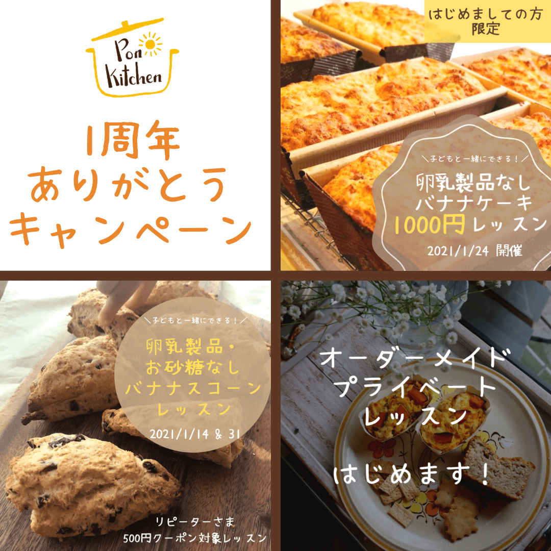 pon kitchen 1周年キャンペーンのお知らせ