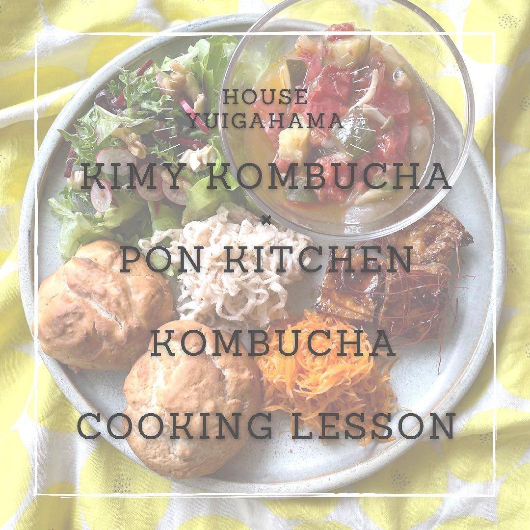 終了【満席】6/30(水)開催 kimy kombucha × pon kitchen kombucha cooking lesson