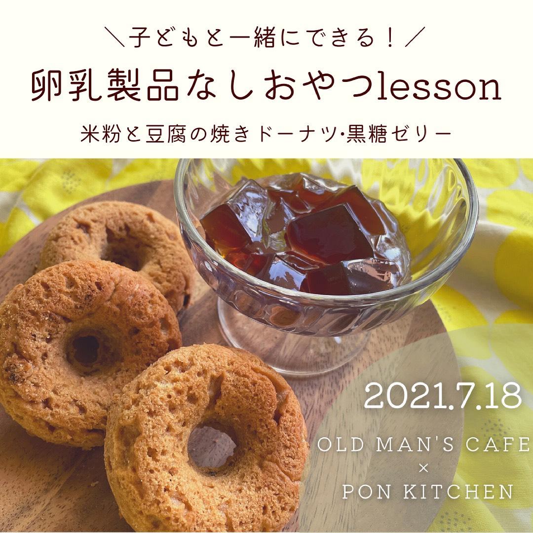 【満席】7/18(日)開催 米粉と豆腐の焼きドーナツと黒糖ゼリーlesson@oldman's cafe