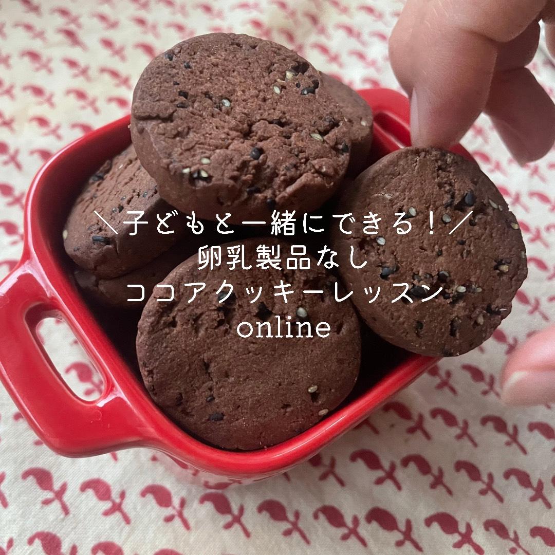 【終了】8/29(日) 子どもと一緒にできる!卵乳製品なしココアクッキーレッスン(オンライン)